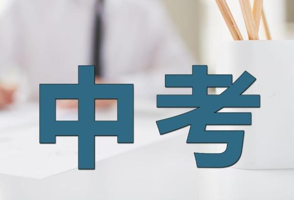 2021年四川泸州中考志愿填报时间公布