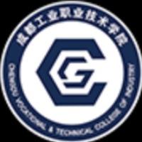 成都市工业职业技术学校