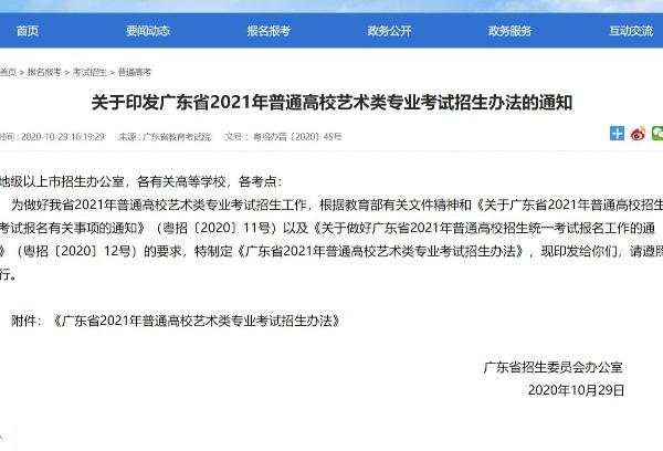 关于印发广东省2021年普通高校艺术类专业考试招生办法的通知